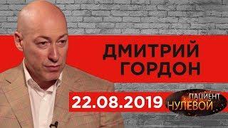 Дмитрий Гордон на YouTube-канале Нулевой пациент. 22.08.2019