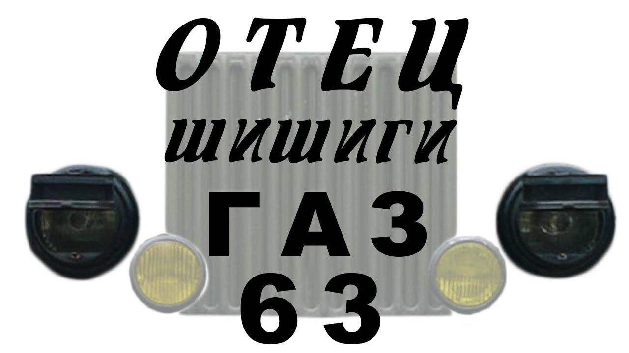 50 лет на ходу!!! ГАЗ-63 ОТЕЦ ШИШИГИ / Иван Зенкевич