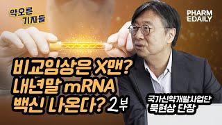 [약오른기자들] 비교임상과 mRNA 백신 (with 묵현상 단장)