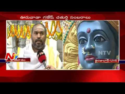 #GaneshChaturthi : Huge Devotees Rush at Kanipakam Ganesh Temple || Live || NTV