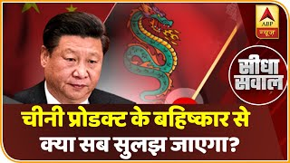 क्या China का इलाज बायकॉट? 'आत्मनिर्भर' भारत चीन को सबक सिखाएगा ! | Seedha Sawaal