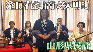 山形県民謡 - 紅花摘み唄