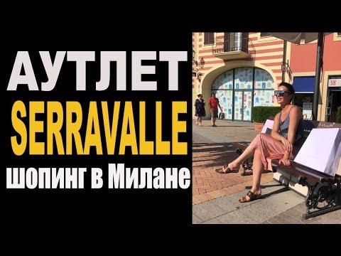 Шопинг в Милане: Аутлет Serravalle - лето 2019