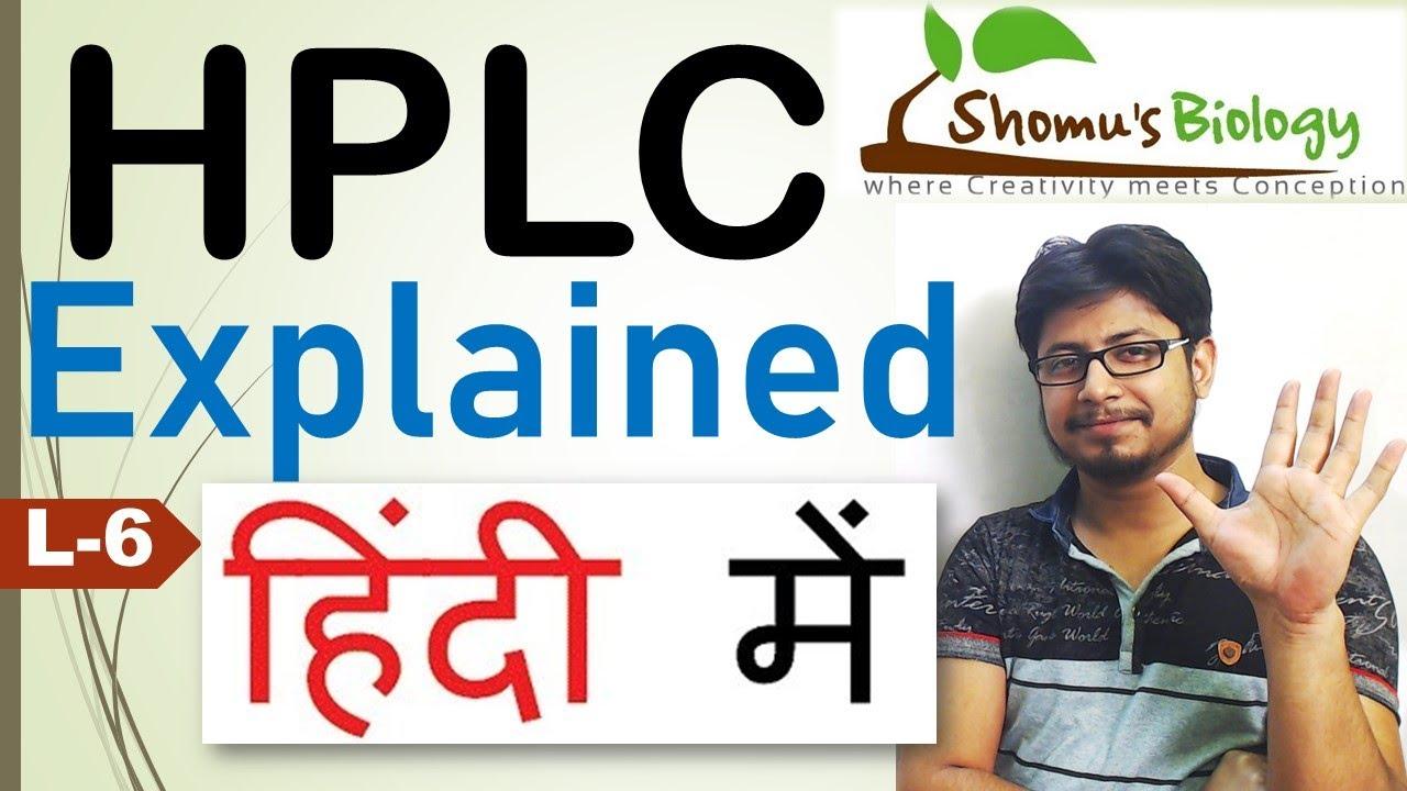HPLC chromatography in Hindi