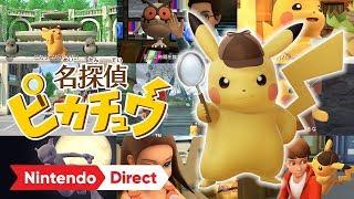 名探偵ピカチュウ [Nintendo Direct 2018.3.9]