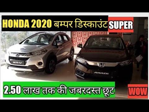 Honda Cars Amaze,City,Wrv Discount Offer |  Honda Latest 2020 Cars Discount | Honda Cars Offers
