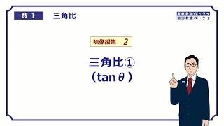 【高校 数学Ⅰ】 三角比2 tanθとは (10分)