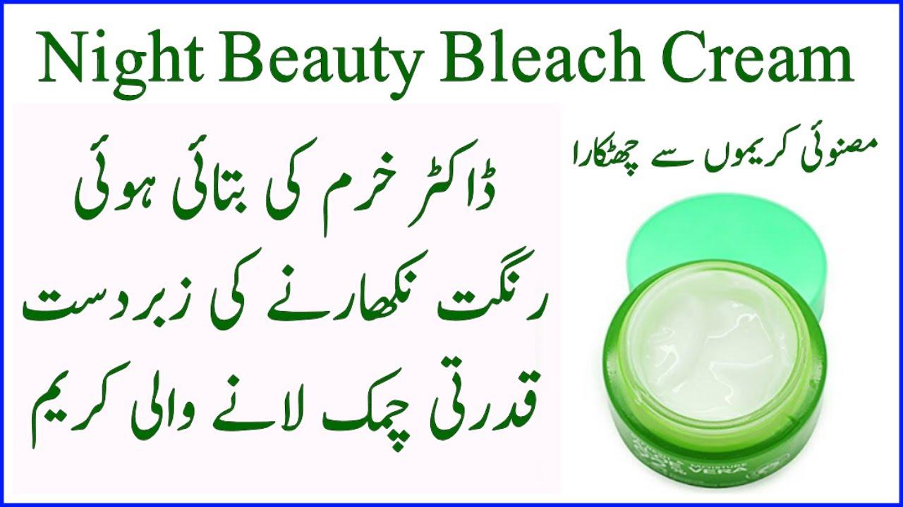 homemade skin whitening cream by dr khurram