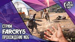 FAR CRY 5 от Ubisoft. СТРИМ! Прохождение игры вместе с JetPOD90, часть №6.