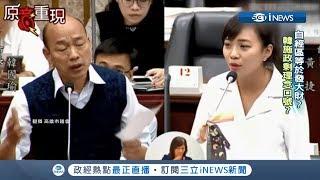 韓國瑜備詢自經區施政內容 卻跳針狂喊