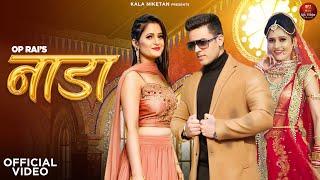 Nada Jyoti Jiya Free MP3 Song Download 320 Kbps