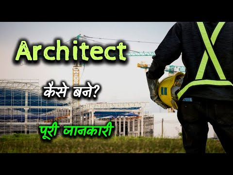 How to Become An Architect With Full Information? – [Hindi] – Quick Support