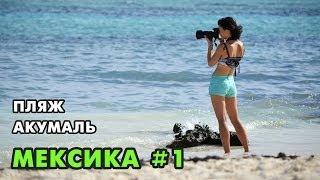 Пляж Акумаль. Мексика #1   Provolod & Leeloo