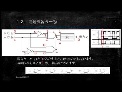 【工事担任者試験】論理回路13 問題演習6