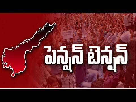 పెన్ష‌న్ టెన్ష‌న్ || Pension Tension || The Fourth Estate - 13th Nov 2017 - Watch Exclusive