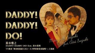 鈴木雅之 / DADDY ! DADDY ! DO ! feat  鈴木愛理 (中文字幕)