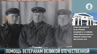 Посол России поздравил рыбницких ветеранов войны