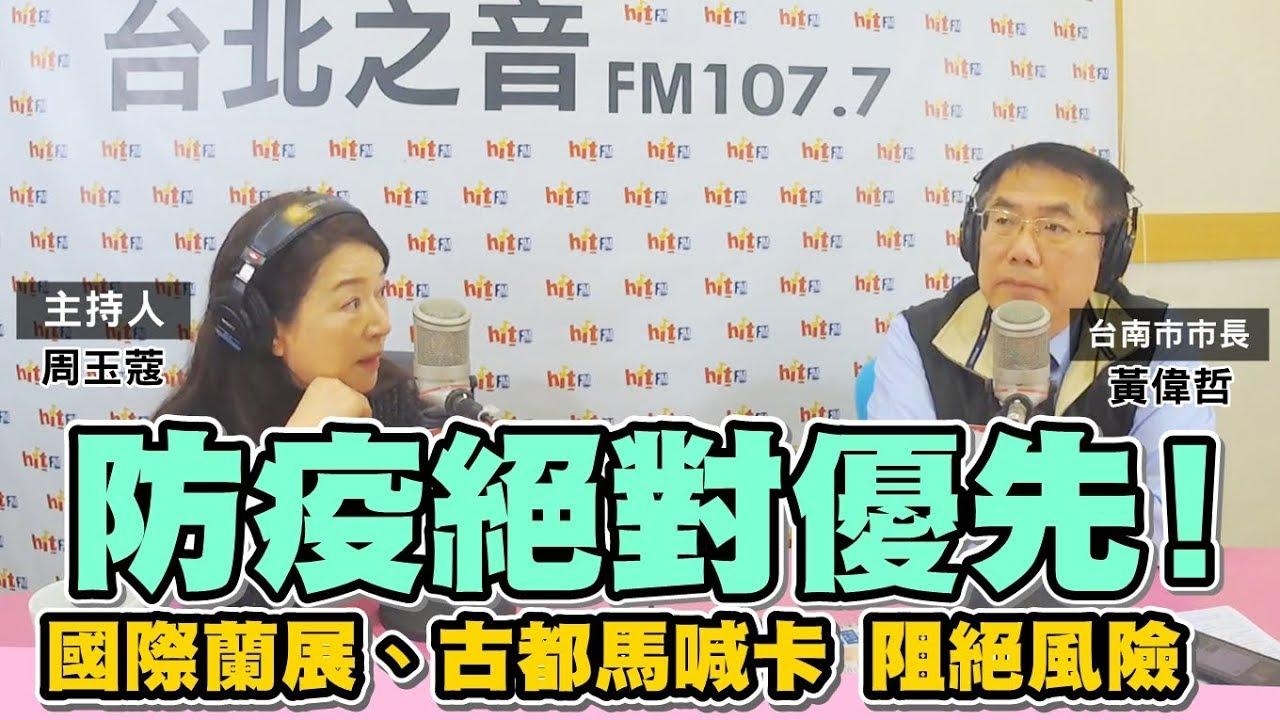 20200302《周玉蔻嗆新聞》專訪臺南市市長 黃偉哲 - YouTube