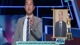 قصر الكلام    اوسكار قصر الكلام النهاردة من نصيب محافظ سوهاج أيمن عبد المنعم..تعرف على السبب
