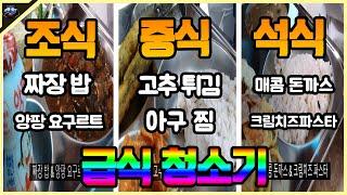 [ June 23 Days ] (조식-짜장 밥,앙팡 요…
