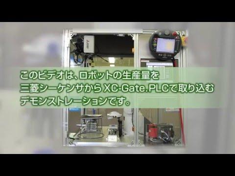 生産設備のPLC・シーケンサをリアルタイムに情報監視!「XC-Gate.PLC」