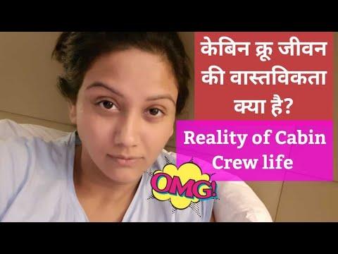 Reality Of Cabin Crew / Airhostess   Mamta Sachdeva   Story Time   Hindi  