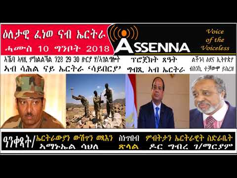 VOICE OF ASSENNA: Daily Radio Program to Eritrea - News and Analysis  Thursday, May 10, 2018