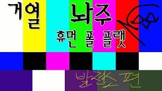 (레어캔디_놔주 거열)…