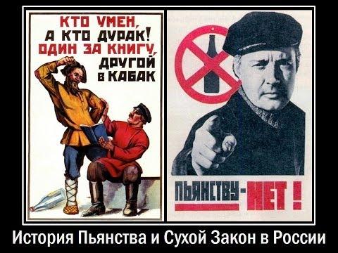 История Пьянства и Сухой Закон в России
