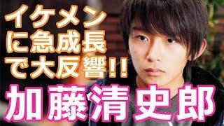 「こども店長」のCMで一世を風靡した 人気子役・加藤清史郎(16)が...