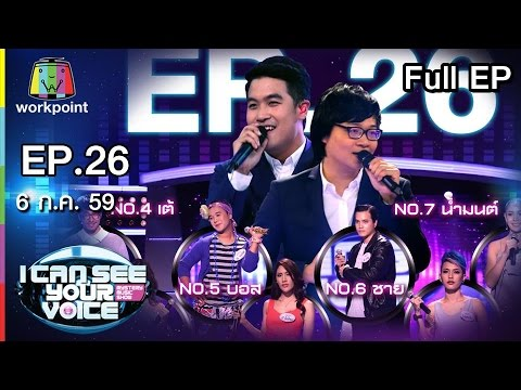 I Can See Your Voice -TH | EP.26 | วง ลิปตา | 6 ก.ค. 59 Full HD