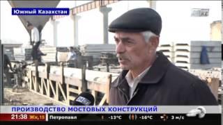 Завод ЖБИ в Южном Казахстане вышел на новый уровень работы(В Южном Казахстане впервые начали выпускать мостовые балки длиной 33 метра., 2015-02-15T16:27:16.000Z)
