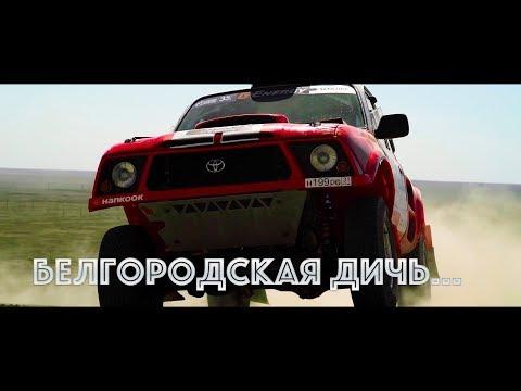 Ветеран гонок ралли-рейдов - МУСТАНГ-Тойота ВИРАЖ. Репортаж Супротек Рейсинг