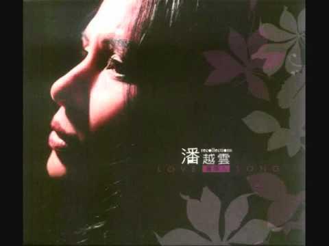 潘越雲 - 幾度夕陽紅 / How Often It's Red Sunset (by Michelle Pan)