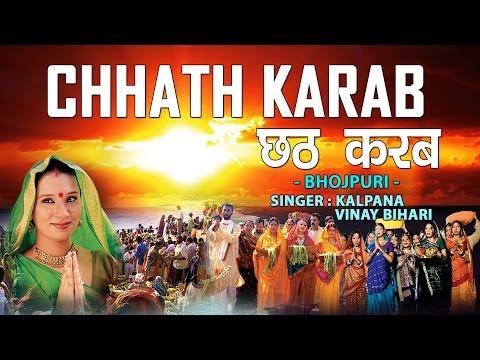 KALPANA ( कल्पना )   छठ पर्व / छठ पूजा के गीत 2016   CHHATH KARAB    BHOJPURI AUDIO SONGS JUKEBOX 