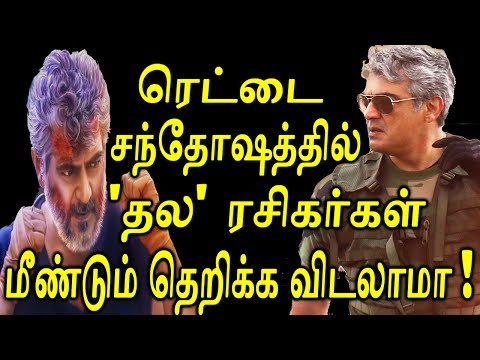 Vivegam Latest Update | July 15 | Vivegam Official trailer | Siruthai Siva | Anirudh | Vivegam Songs