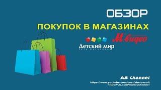Обзор покупок в магазинах М.Видео, Детский мир #3