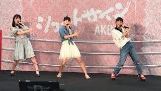 2017年6月24日(土) AKB48 47thシングル 「シュートサ...