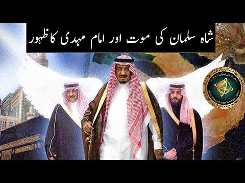 Shah Salman ki mout aur Imam Mahdi ka Zahoor | Qayamat ki Bari Nishani