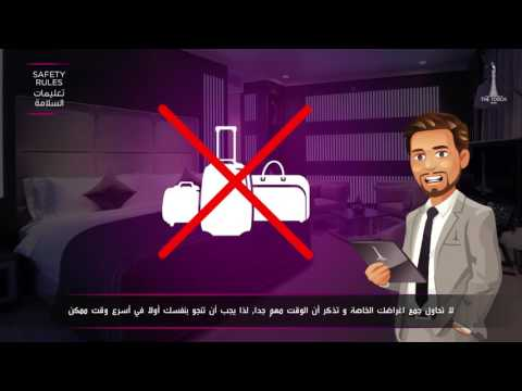 THE TORCH DOHA ROOMS SAFETY VIDEO