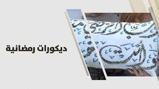 رانيا حجازي - ديكورات رمضانية