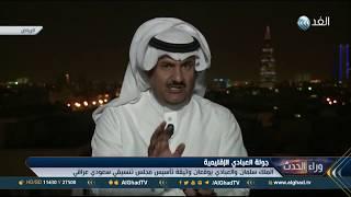 محلل سعودي: تطابق في وجهات النظر بين الرياض وبغداد بشأن مكافحة الإرهاب