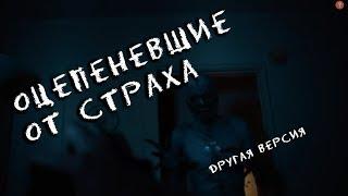 Оцепеневшие от страха   ужасы   короткометражка