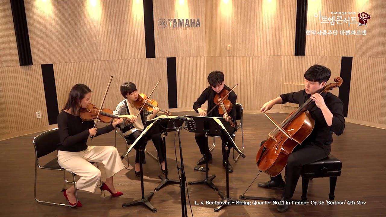 [방방곡곡 라이브 8회] 현악사중주단 아벨콰르텟 / L. v. Beethoven - String Quartet No.11 in f minor, Op.95 'Serioso' 4th