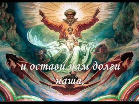 Молитва Отче наш - поет Хор Турецкого