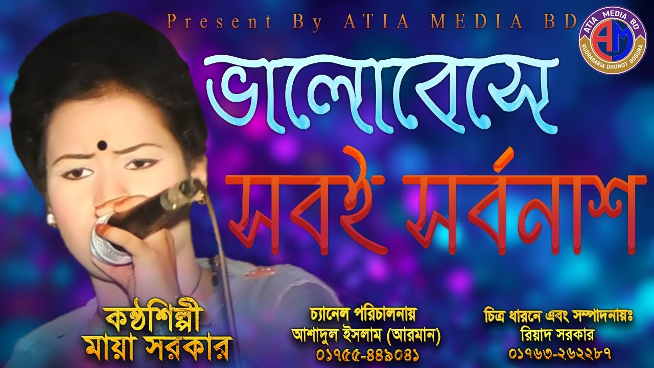 Download ভালোবাসা নামে কিছু নেই সবই সর্বনাশ।  Valobaisha Sob e Sorbonash ~ Maya Sarker. ATIA MEDIA BD.