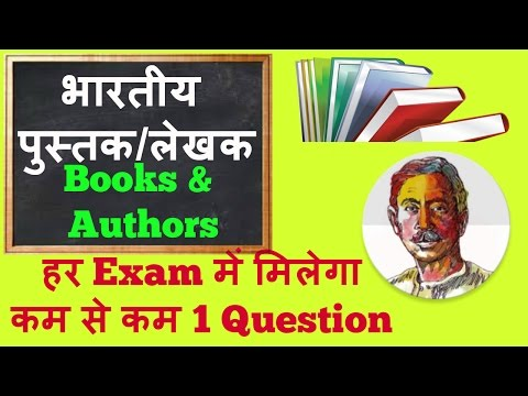 पुस्तक और लेखक    indian books and their authors    gk for ssc and all govt exam