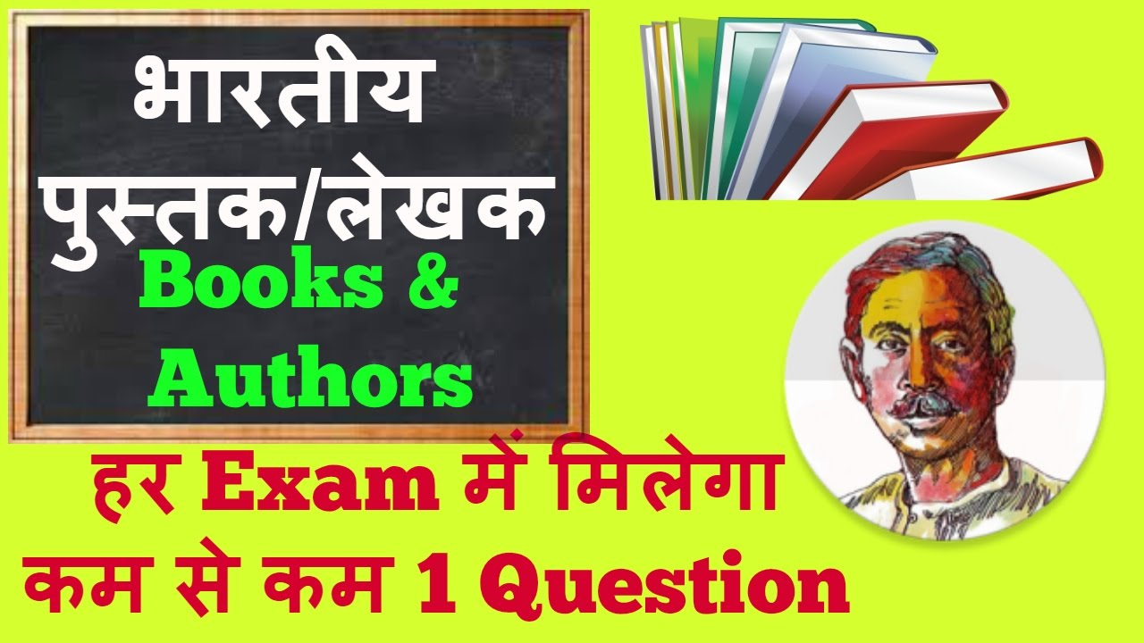 Most important books and authors general knowledge questions with answer.