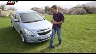 2013 Chevrolet Cobalt / Тест-Драйв