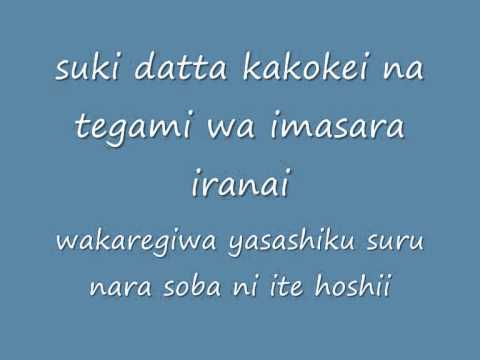 sakura rock lyrics full